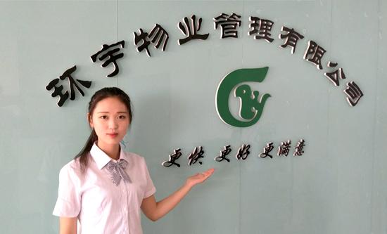 物业公司经营模式_关于环宇-江苏环宇物业管理服务公司
